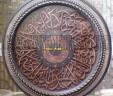 Jam Dinding Ukir Kaligrafi