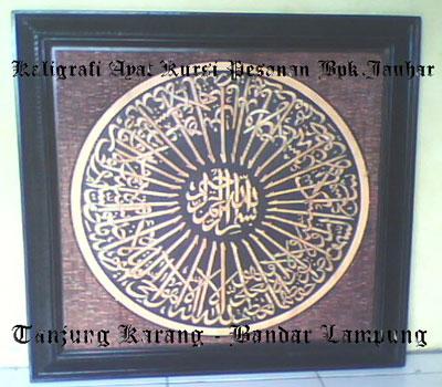 Kaligrafi Ayat Kursi Ukiran Bundar Pesanan Bpk. Jauhar Bandar Lampung